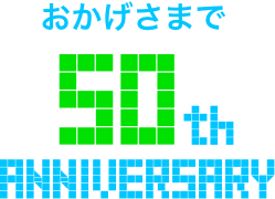 おかげさまで 50th ANNIVERSARY